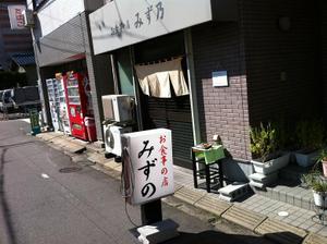 Mizuno_003